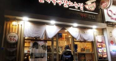 【韓國首爾】미정국수0410 24小時營業 一人也能用餐的好吃拌麵(仁寺洞店)