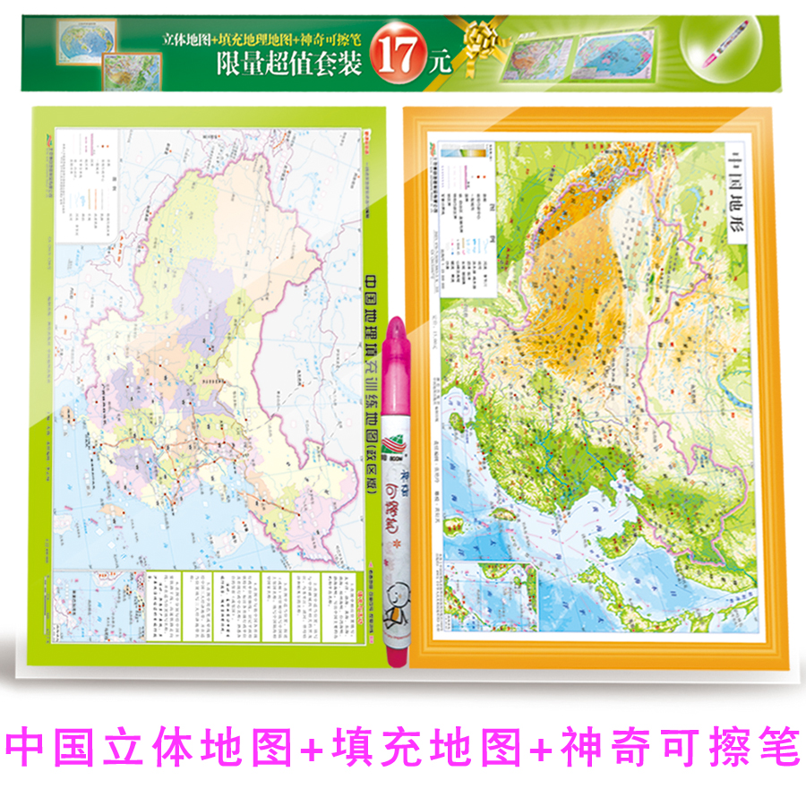 Chinese Geography Buy Filled With Three Dimensional Map Of China Terrain Geography