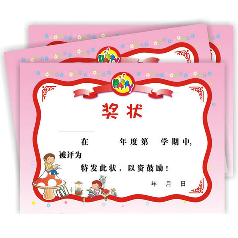 A4 paper cartoon cute certificate of honor certificate end award - free commendation letters
