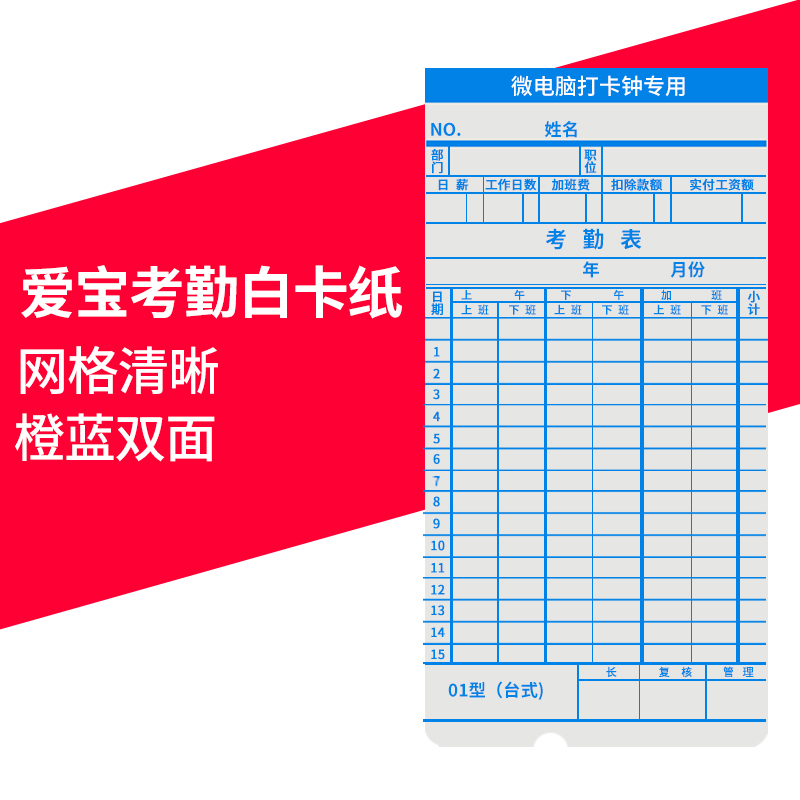 Love po punch card attendance paper card double-sided microcomputer staff  to work attendance punch clock accessories universal white cardboard