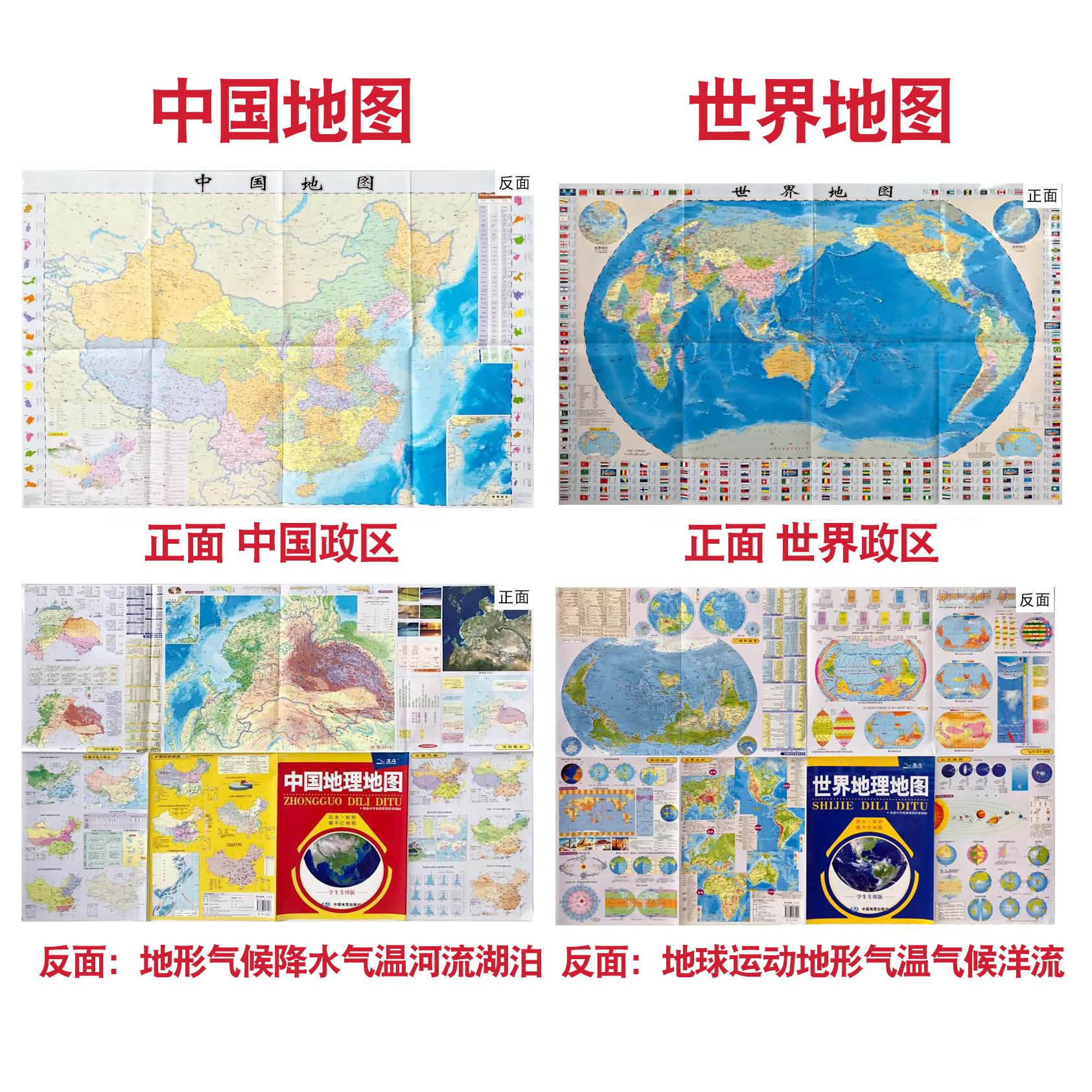 Chinese Geography 2018 New World Geography Map Chinese Geography Map Student Special Edition Full 2 Sheets 85 60 Cm Waterproof Folding Tear Not Rotten Administrative