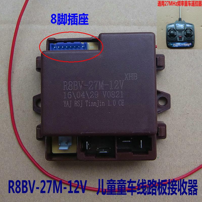 Children\u0027s electric car R8BV-27M-12V circuit board receiver power