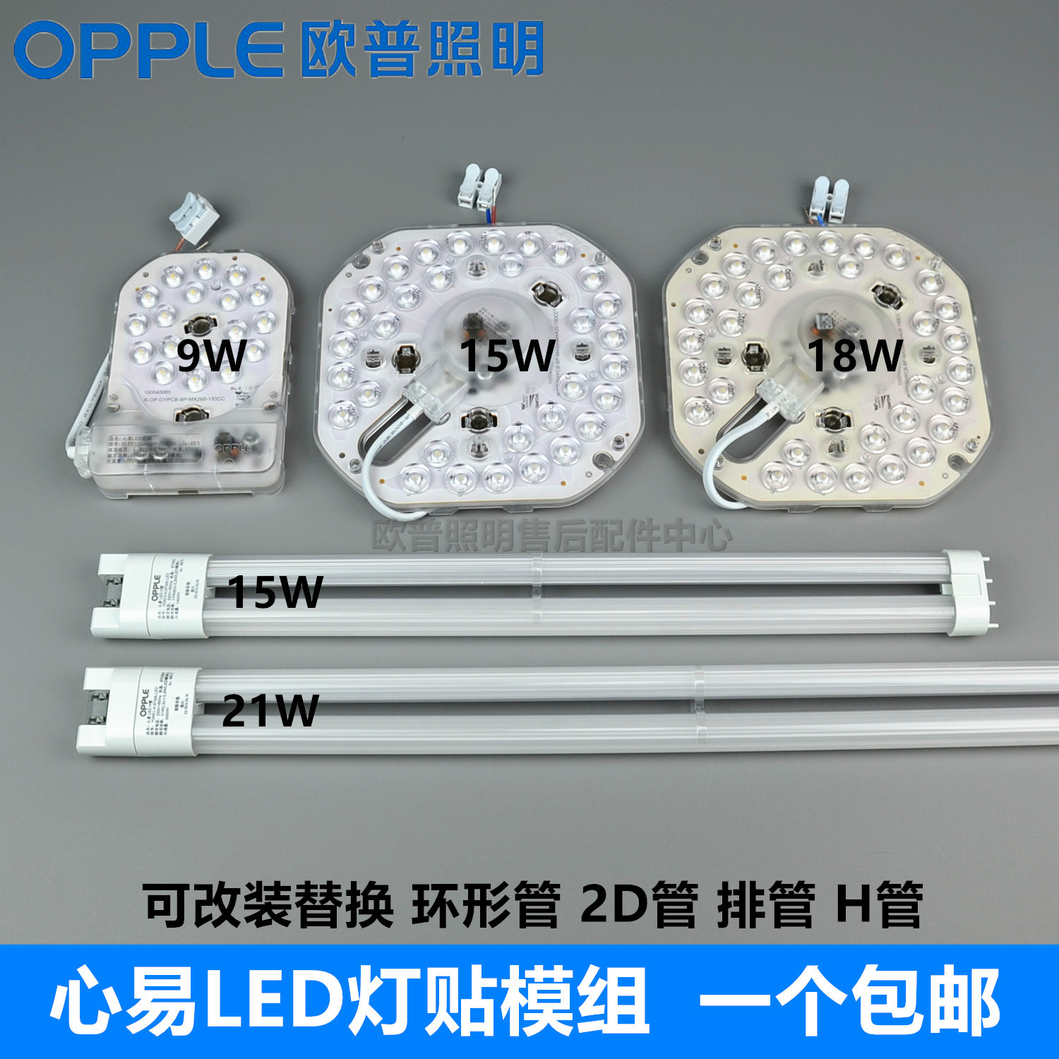 Easy Led Opple Opp Heart Easy Led Module Light Stick Ceiling Lamp Retrofit Ring Tube 2d Tube H Tube 220v No Need Ballast