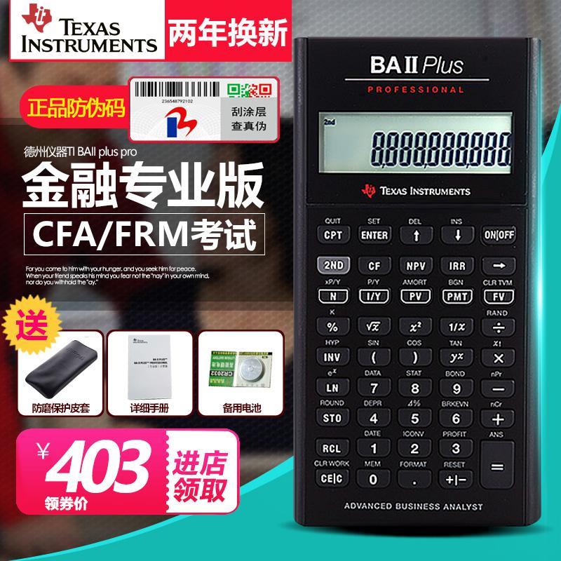 USD 11216 Texas Instruments TI BAII plus pro financial calculator