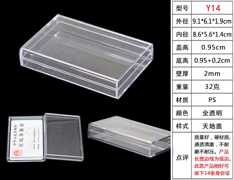 Usd 411 Transparent Plastic Box Rectangular Covered