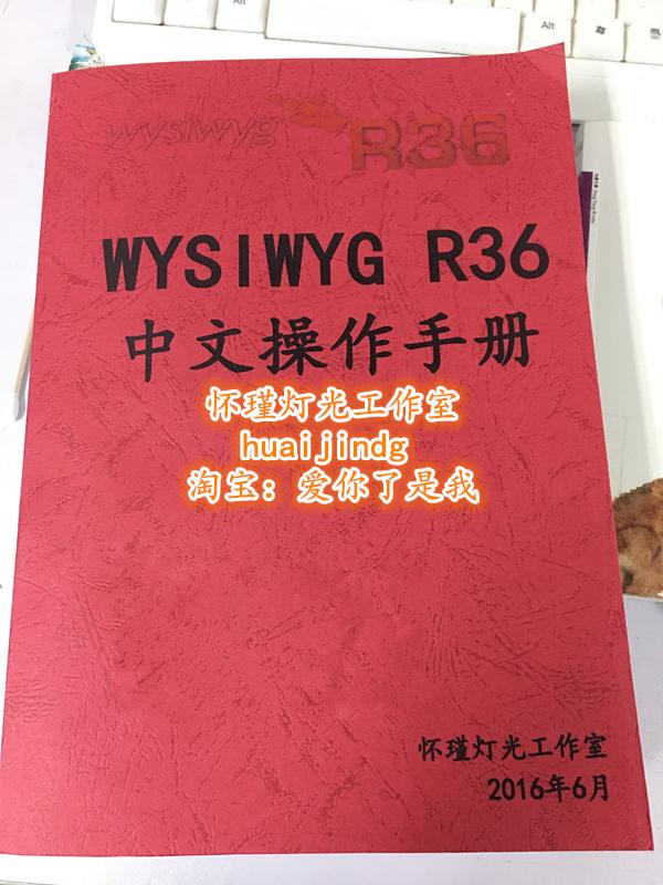 USD 9610 WYSIWYG R36 r37r38 Chinese Operation manual Guide to - operation manual