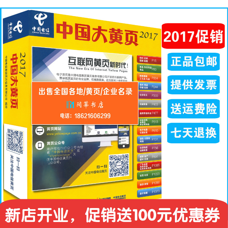 USD 7079 New products 2017 China Yellow Pages 2017 China business - business phone book