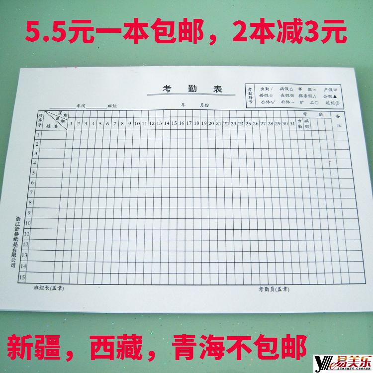 Attendance form attendance form 16K sign in the employee attendance - employee attendance card