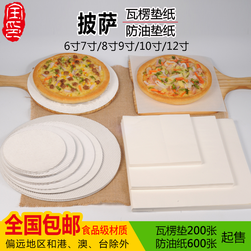 USD 1162 Pizza box anti-oil paper pad 7 9 10 12 inch Pizza