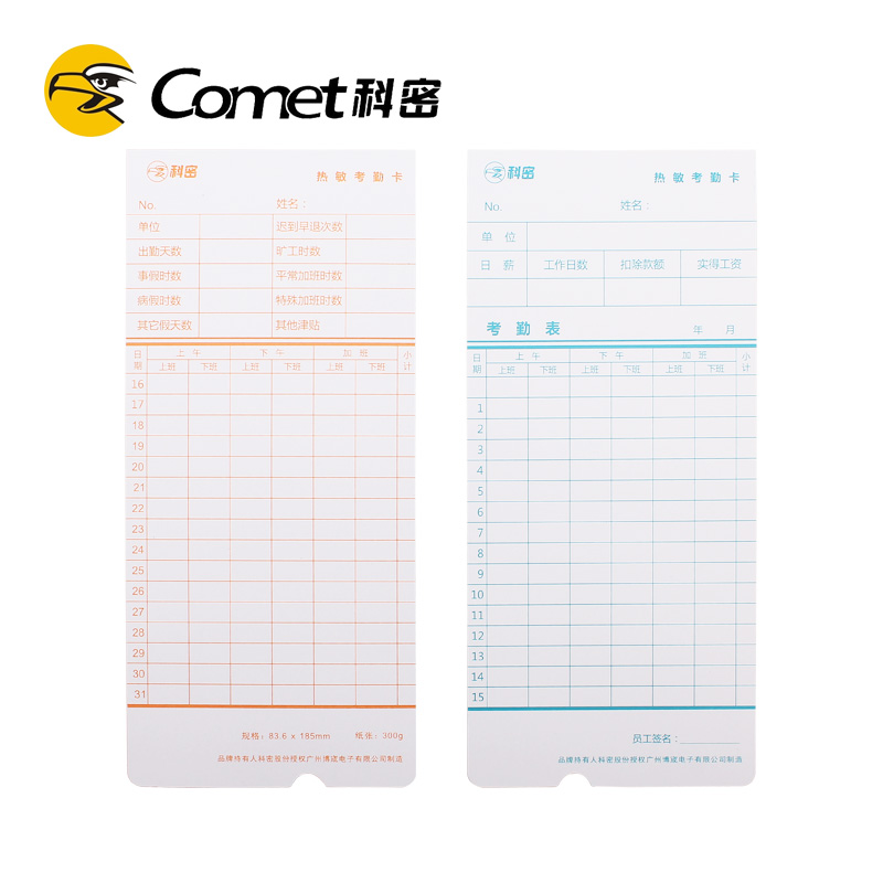 Kemi thermal time attendance card attendance machine thermal paper