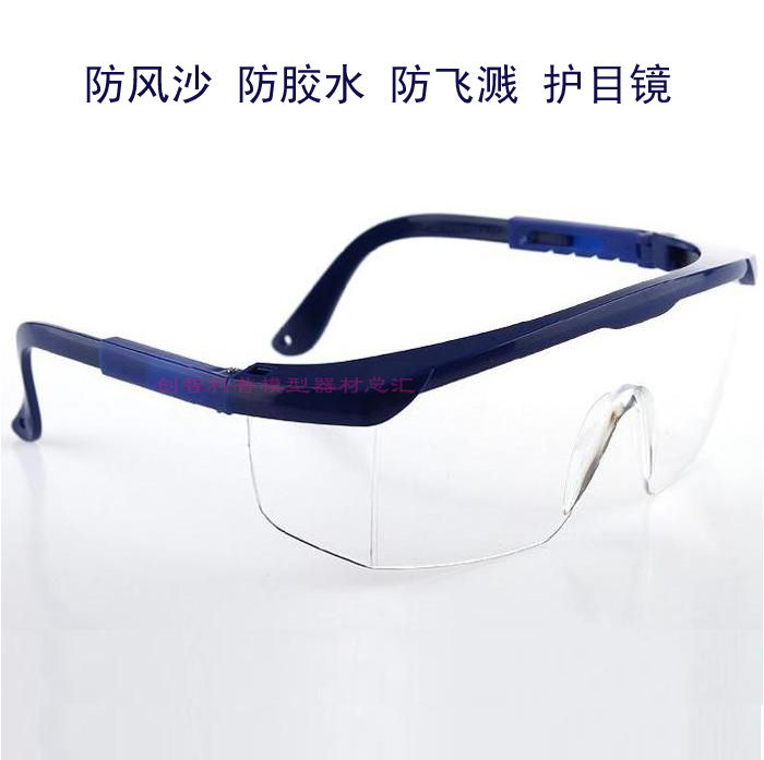 USD 496 Professional protective glasses sports sand-proof anti