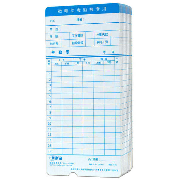 Comet 350g double-sided card clock jam Attendance punch card machine paper  card jam punch card attendance machine special jam