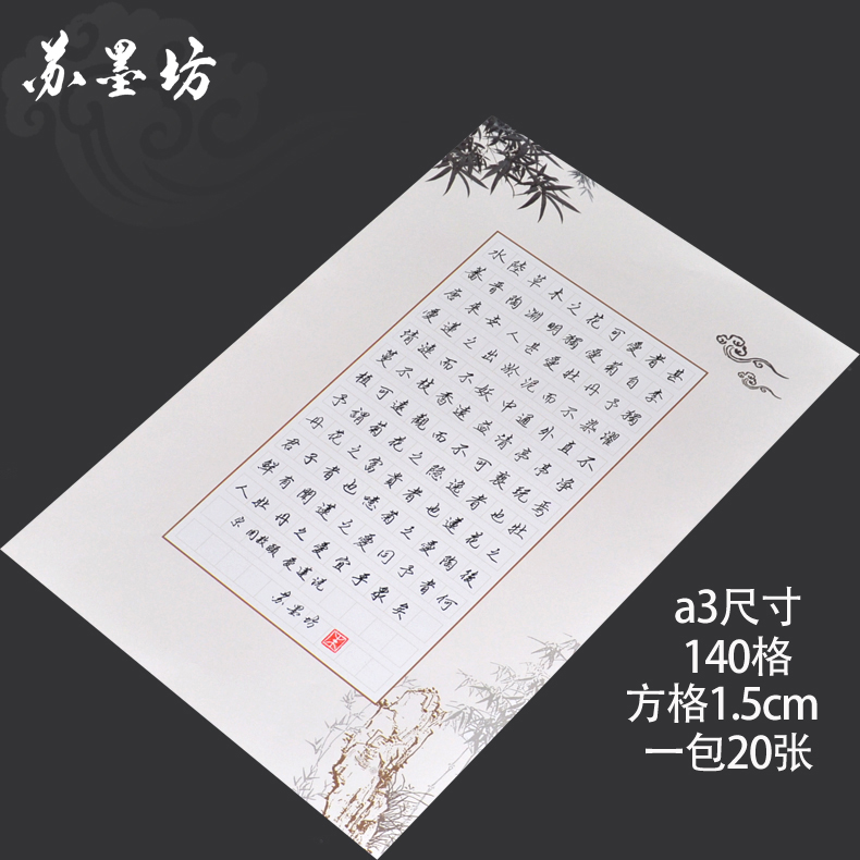 USD 704 Sumo square a3 Square hard pen calligraphy paper large 8K