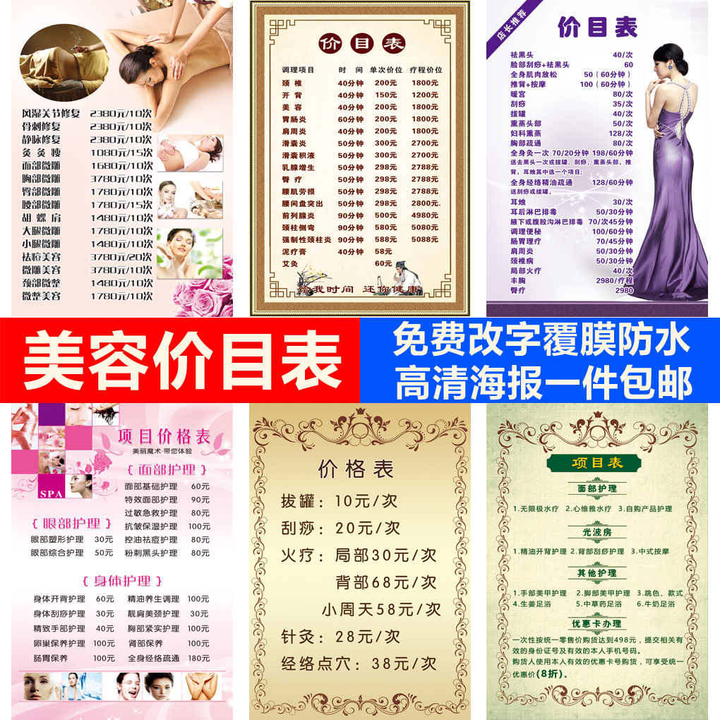 Beauty Salon Prices Chinese Medicine Hall Health Therapy Price List Poster Custom