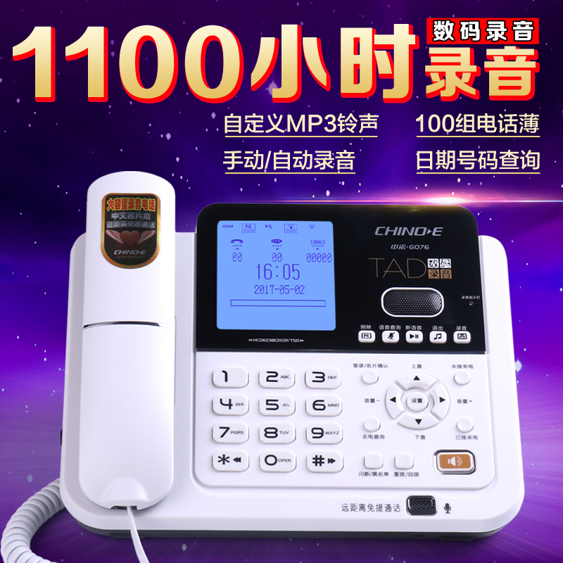 USD 13313 Sino G076 automatic and manual recording fixed telephone - business phone book