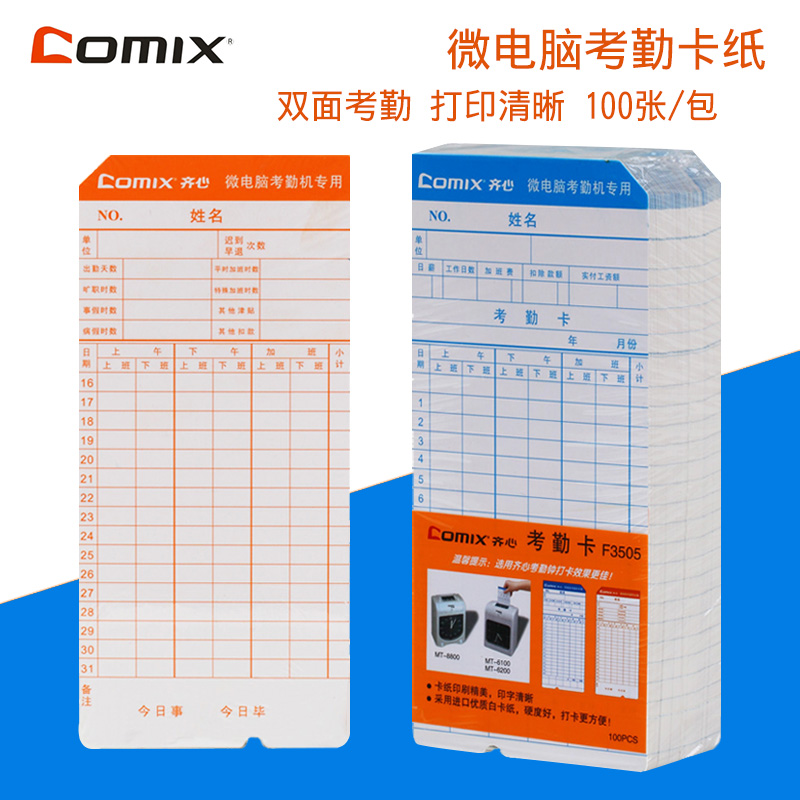 Together attendance card F3505 attendance paper paper punch