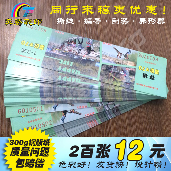 Tickets admission tickets annual raffle tickets are Scratch Scratch Card