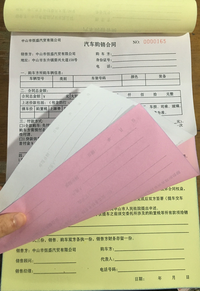 USD 419 A4 vehicle sales contract form 2 in 3 in 3 custom car pick - car sales contract