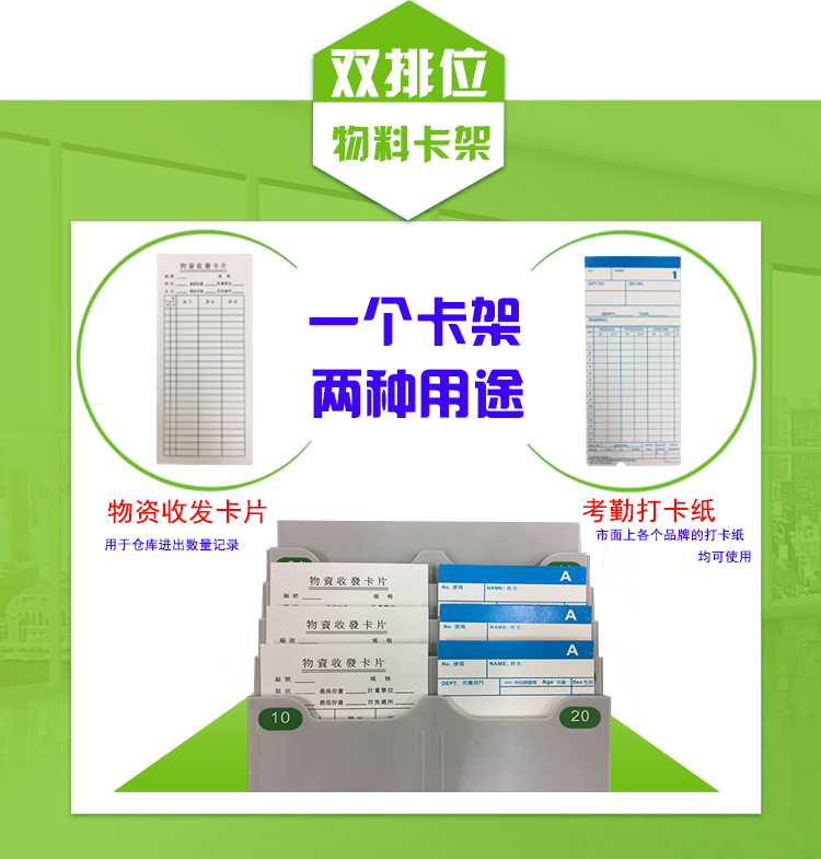 Multi-function telescopic time attendance punch card holder - employee attendance card