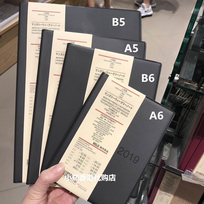USD 2205 Hong Kong purchasing MUJI Muji good quality paper