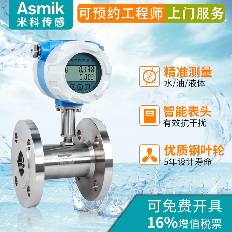 LWGY turbine flow meter liquid pulse pure water pipe type stainless steel  DN50 flow sensor 4-20mA