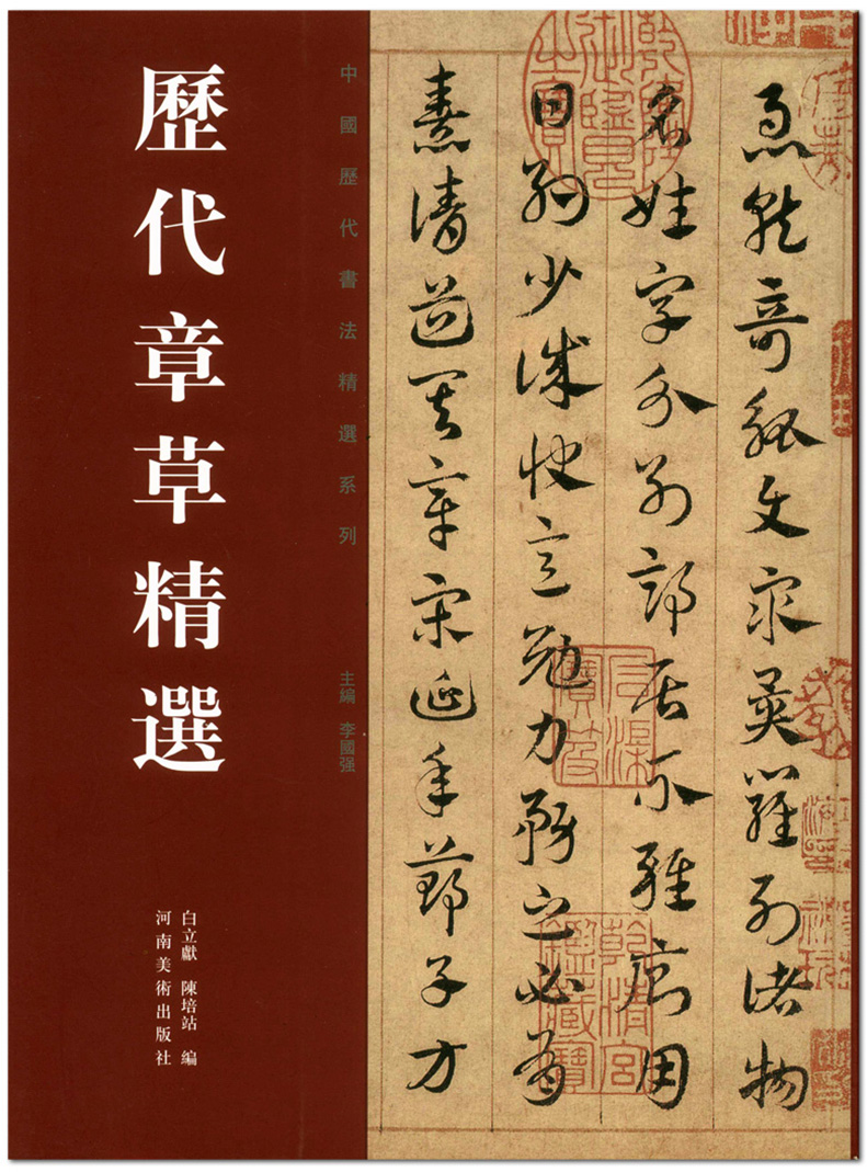 Calligraphy Photo Editor Online Selection Of Chinese Ancient Calligraphy Selection Series Li Guoqiang Editor In Chief Henan Fine Arts Publishing House Chapter Cursive Calligraphy