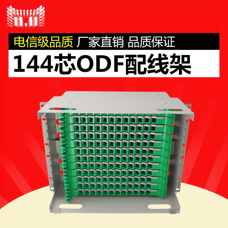 USD 5830 Yong hang odf optical fiber distribution frame unit box