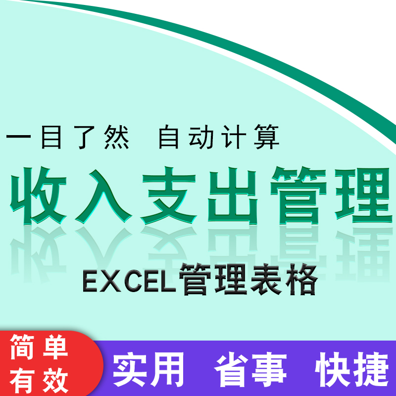USD 911 Excel income expenditure form template personal J