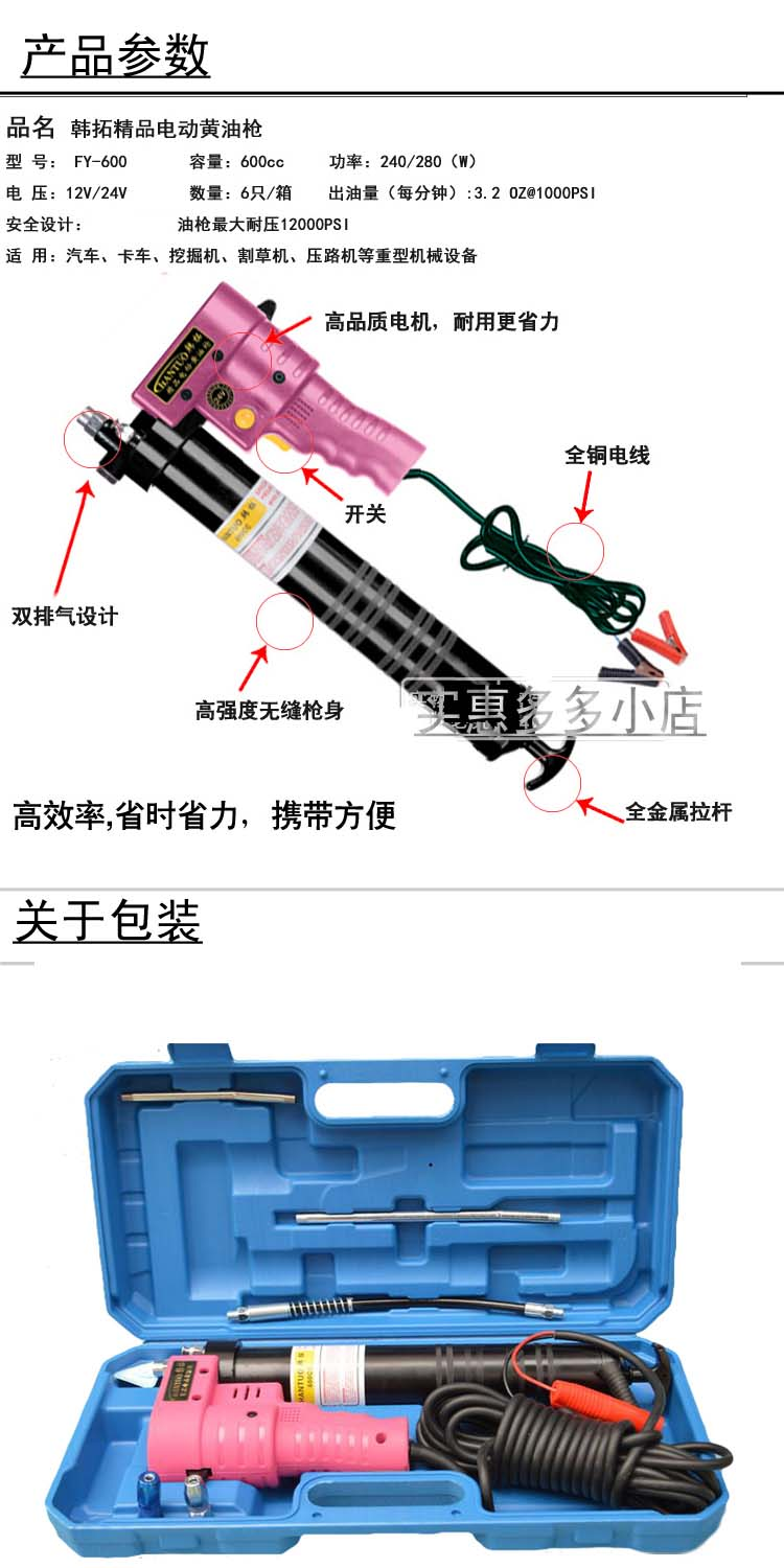 Electric Grease Gun Electric Grease Gun 12v 24v Portable Dc High Voltage Heavy Duty High Grade Oiler
