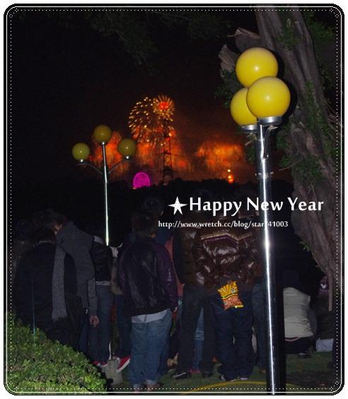 【生活】Happy New Year