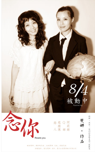 【獨家】2011全新創作,雙娜念你、被動MV全球首播!