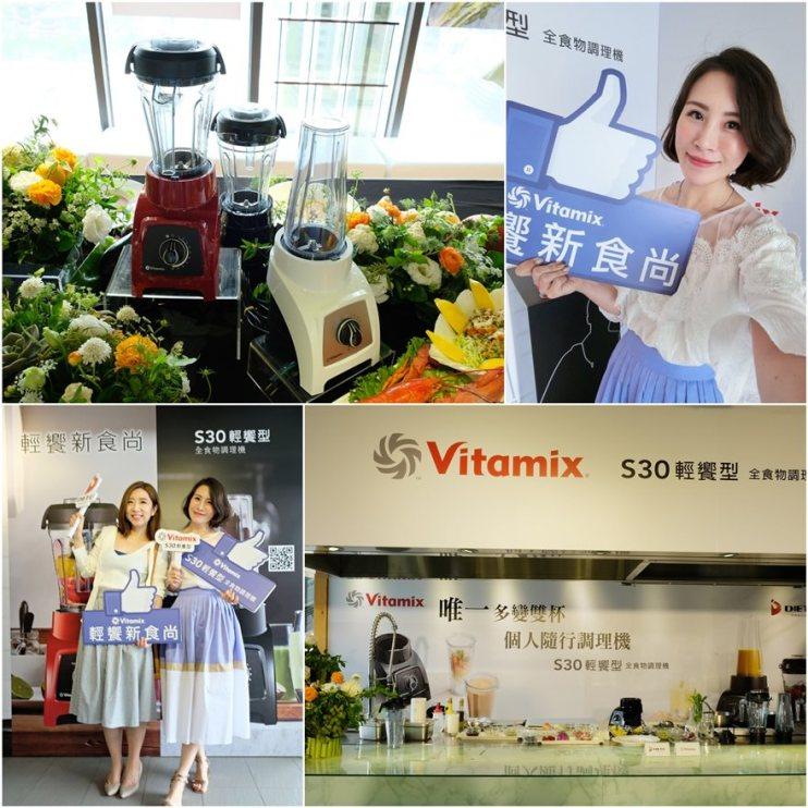 【生活】追求健康飲食及生活~♥ Vitamix S30輕饗型全食物調理機