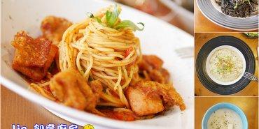 【台南美食】中西區 Jia 創意廚房。南門路澎派手作料理。早午餐/義大利麵/燉飯/鍋物 ❤❤