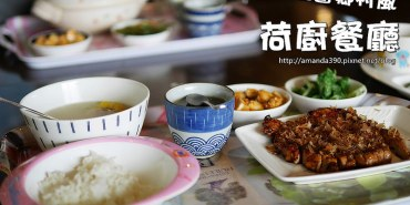 【新竹食記】竹北 荷廚餐廳 ● 溫馨鄉村風附設小小兒童遊戲室 ● 份量實在的聚餐好去處 ❤