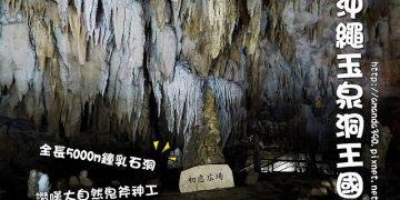 【沖繩景點】南城市 王國村&玉泉洞 ● 全長5000M鐘乳石洞 ● 讚嘆大自然鬼斧神工!❤❤