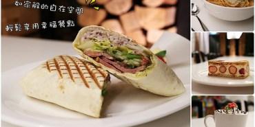 【台南美食】東區 KAFFE@HOME ● 22巷如家般的自在空間 ● 輕鬆享用幸福餐點!❤❤