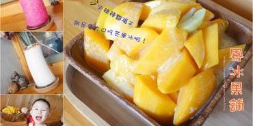 【台南美食】中西區 鳳冰果舖三訪。今夏第一碗大滿足芒果冰。新美街繽紛天然現打果汁。「米街」必訪店家 ❤❤