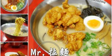 【台南美食】東區 Mr. 拉麵。近成大濃郁日本平價拉麵。唐揚雞塊好好食!