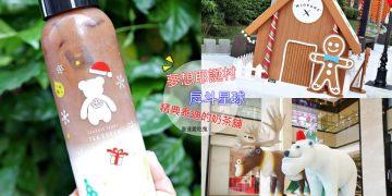 超萌戽斗動物報到。好好拍精典泰迪的奶茶舖。我在新光三越夢想耶誕村!IG打卡|台南景點|台南飲料