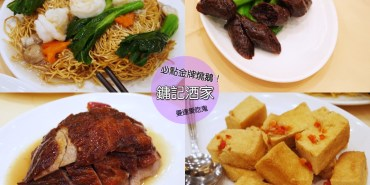 【香港美食】鏞記酒家。特色鵝肝腸、必點金牌燒鵝。米其林一星人氣店家!