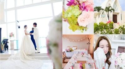 【海外婚禮】夢幻溫馨的沖繩艾葵雅教堂婚禮❤住宿殘波岬皇家酒店