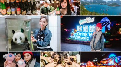 【旅遊】2018香港海洋公園歌酒節,享受世界得獎啤酒跟環球美食與音樂!