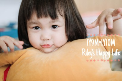 【育兒】Riley的1Y9M~1Y10M快速成長期,兩個月內變成嘰哩瓜啦的吵吵妹!