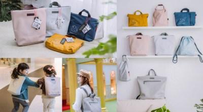 丹麥Done by deer全新簡約風格外出包包系列:色彩柔和的媽媽包、小童後背包、尿布包、束口袋、萬用包!