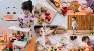 【育兒】安全無毒愛地球~手感溫潤的Plan toys:從嬰兒到兒童超豐富的木質環保玩具