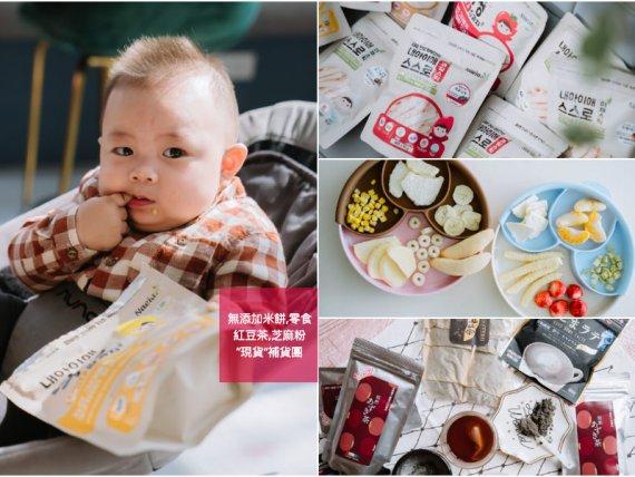 【育兒】超熱賣!寶寶不能斷糧~韓國日本無添加副食品補貨團!