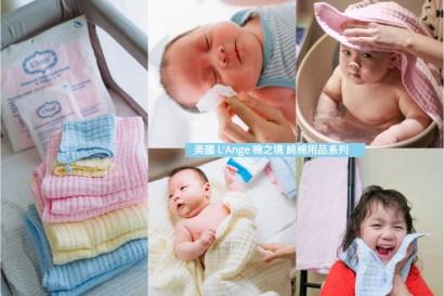 【育兒】知名婦產科選用,美國L'Ange棉之境天然無添加連敏感肌寶貝都可安心使用的蓬鬆6層/9層純棉紗布巾
