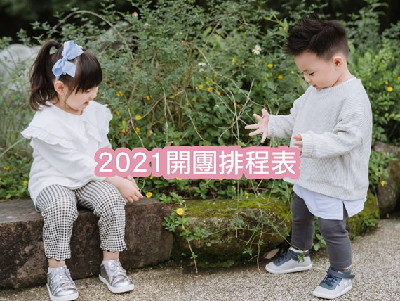 2021年度:安啾的開團排程預告(5/21更新)