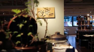 ▌食記 ▌颱風天的小小探險,西門町amba意舍chiba吃吧