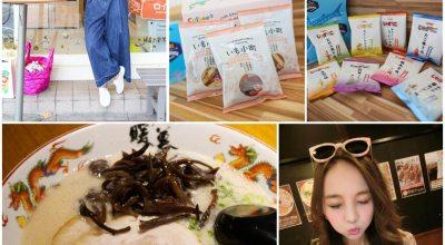 沖繩|姐妹小旅行。Day4沖繩超好吃的必買零食&暖幕拉麵&國際通逛街篇